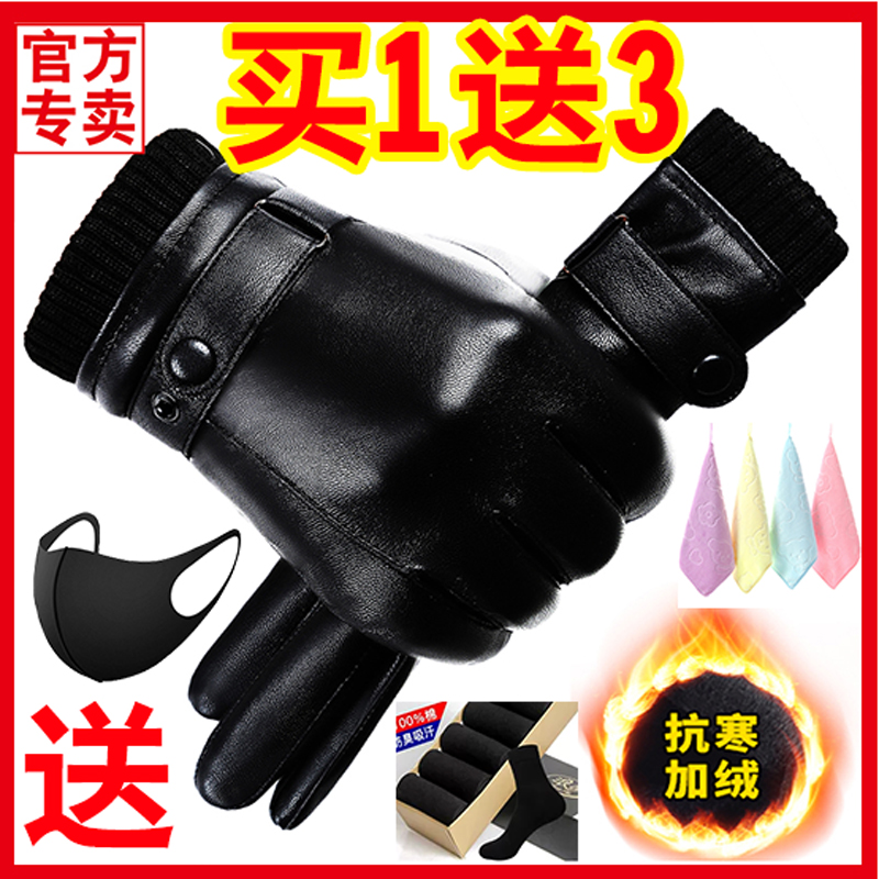 Mens leather gloves warm, waterproof and windproof in winter riding