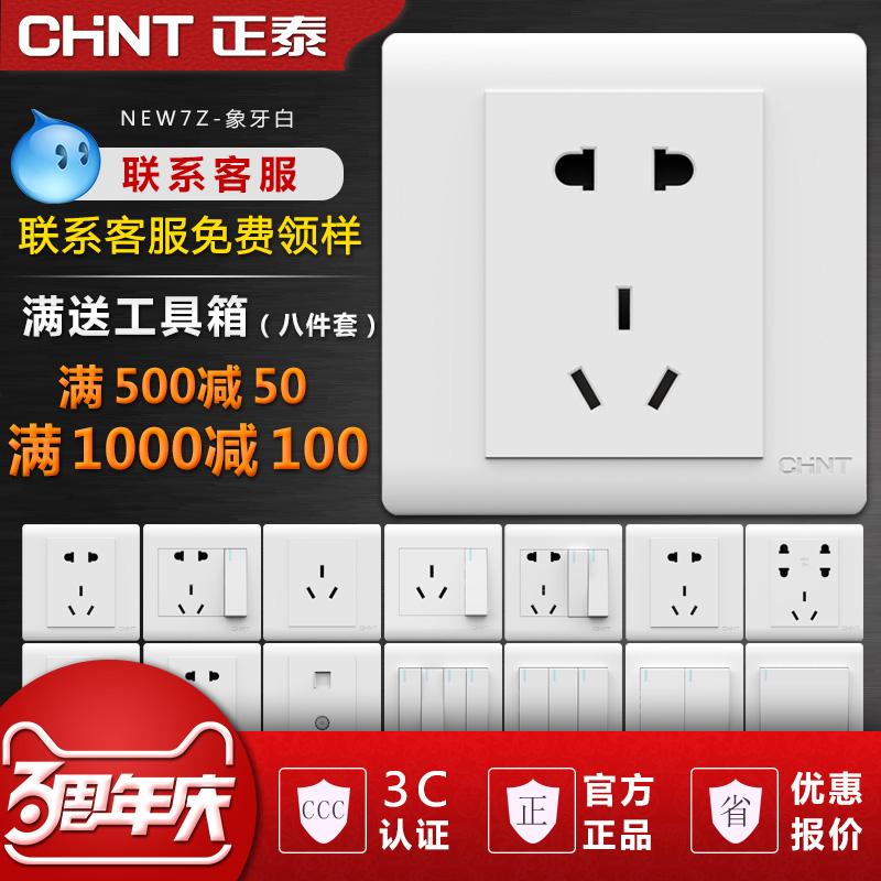 正泰开关插座86型家用暗装一电开关10月11日最新优惠