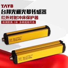 台邦光幕传感器红外对射探测器安全光栅冲床保护器传感器护手保护