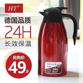 慧太保温壶家用 热水瓶不锈钢保温瓶暖瓶暖壶大容量保温水壶2.0L
