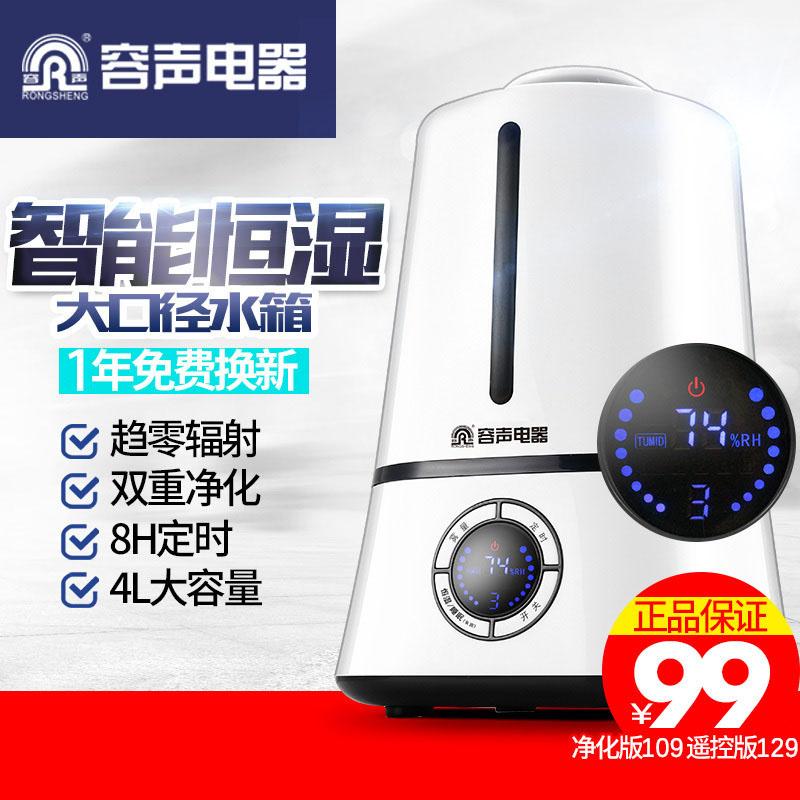 智能恒湿0PH-38容声加湿器家用静音孕妇婴儿卧室房间纯净型湿气机