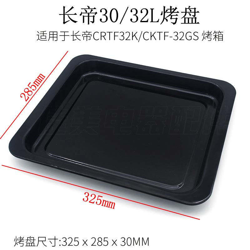 烤盘适配长帝30/32升 CRTF32K  CKTF-25B CKF-25SN电烤箱烤盘托盘