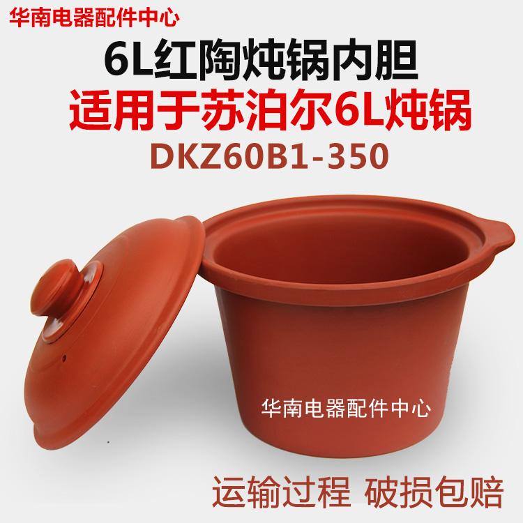 适配苏泊尔 DKZ60B1-350紫砂电炖锅6L升带耳红陶内胆盖子电炖砂煲