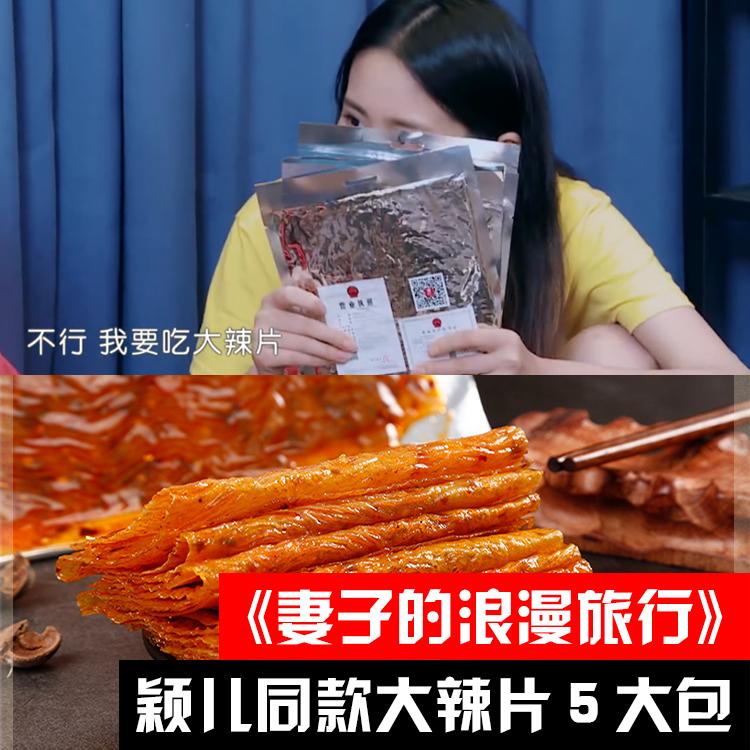 阚清子源氏大辣片妻子的旅行颖儿同款老式包邮8090后怀旧辣条零食