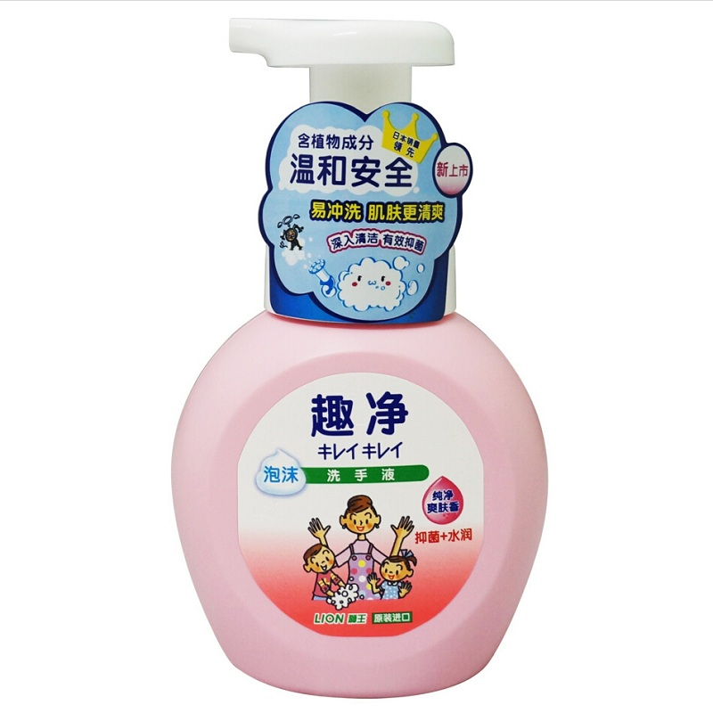 Imported Lion King net foam hand washing liquid pure toner 250ml baby children can be bacteriostasis.