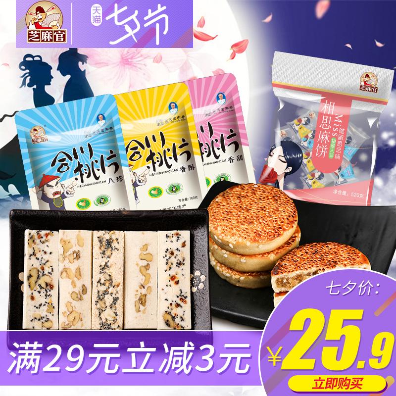 芝麻官重庆特产零食大礼包合川桃片一整箱好吃的芝麻饼美食小吃货