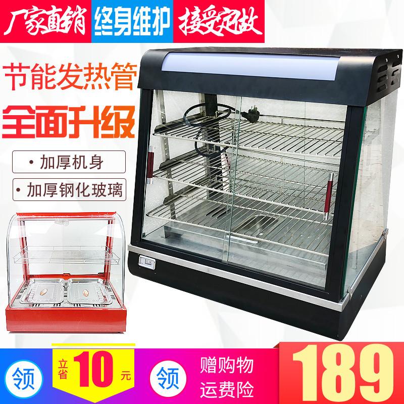 保温箱展示柜油炸食品蛋挞商用小型加热台式玻璃板栗汉堡恒温熟食