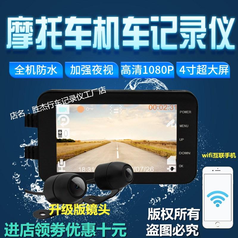 Motorcycle tachograph locomotive electric vehicle HD dual lens WiFi host display screen waterproof 1080p