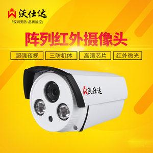 沃仕达 1200线模拟摄像头高清监控摄像机 室外红外夜视CCTV探头