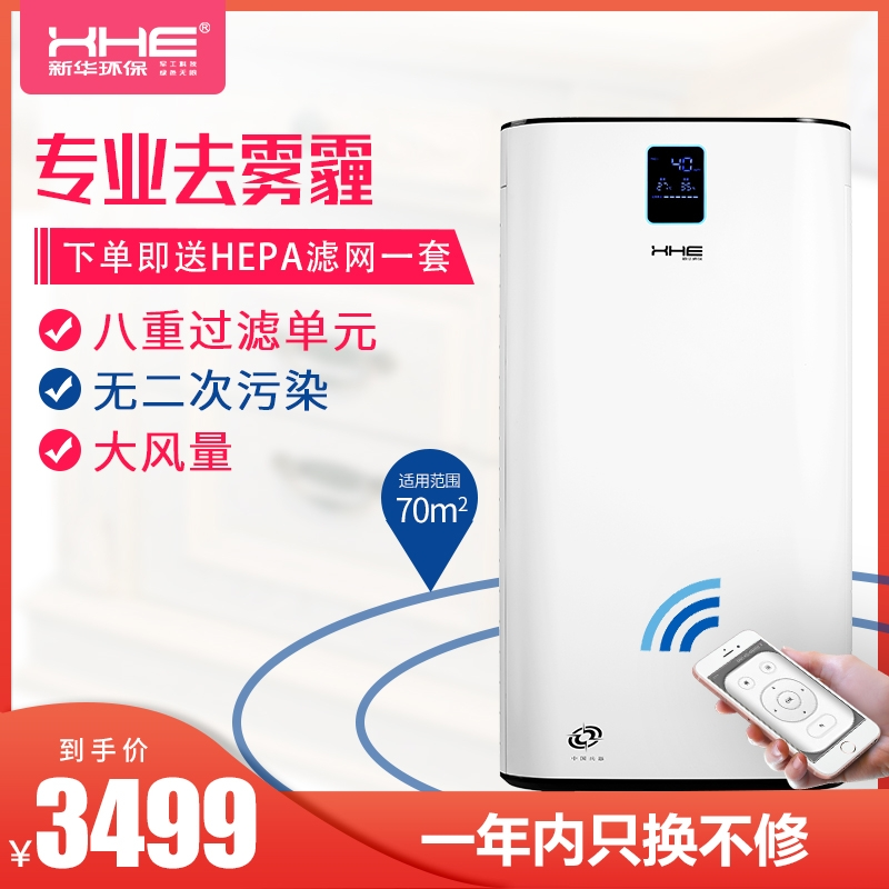 Xhe Xinhua kjfy780 home anion intelligent air purifier indoor haze removal PM2.5 oxygen bar
