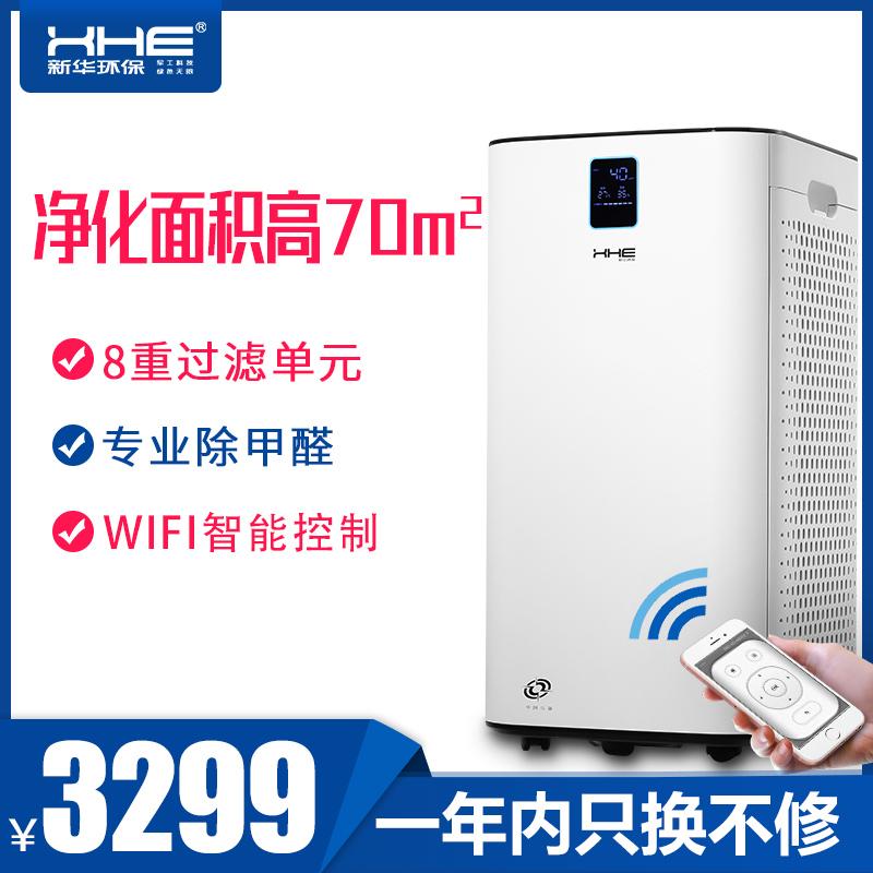 xhe新华KJFX600家用空气净化器室内除雾霾二手烟pm2.5智能负离子
