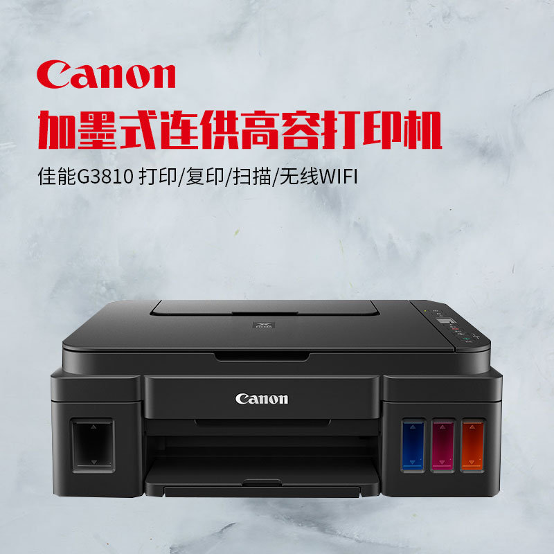 Canon original g3810 multifunctional printing, copying and scanning all in one machine