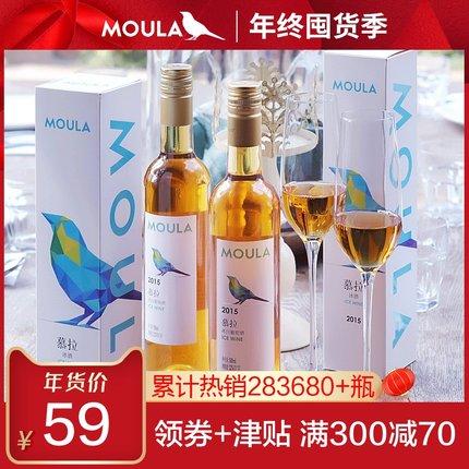 慕拉冰酒甜白葡萄酒甜型甜红酒2支起泡甜酒水果酒礼盒装送香槟杯