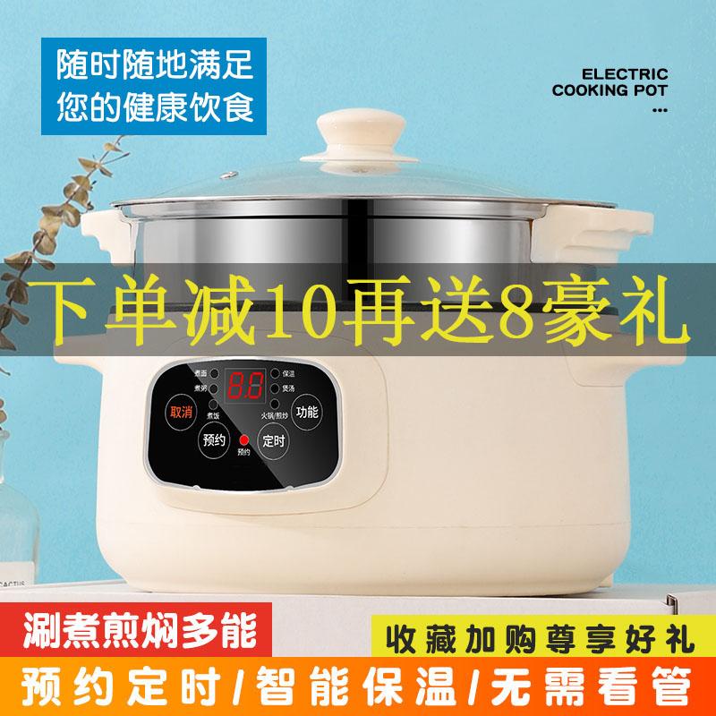 电蒸锅炒菜煮饭一体多功能不粘锅