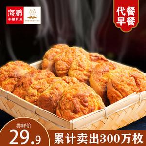 海鹏 软面饼10枚装丰镇月饼1200g玫瑰味早餐面包糕点零食地标名吃