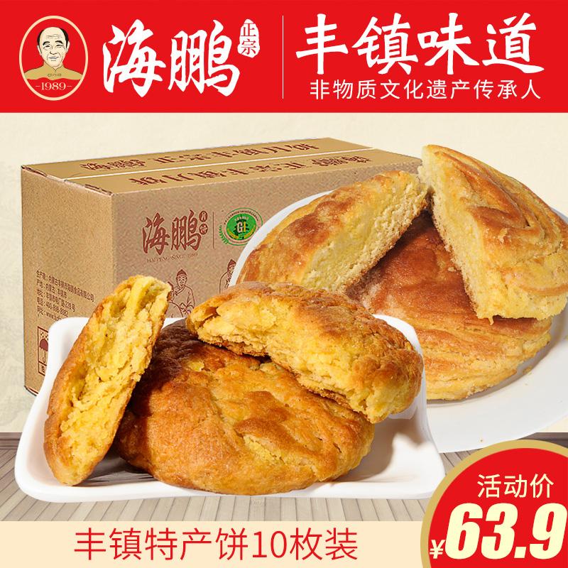 海鹏内蒙古特产软面饼油旋手工制作特色小吃传统糕点点心