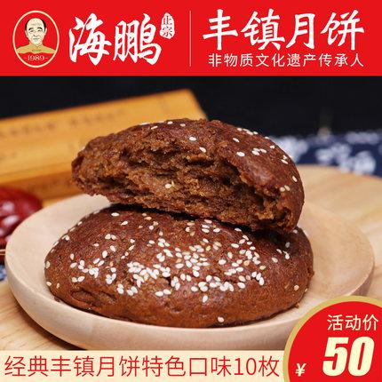 海鹏内蒙古丰镇月饼玫瑰蜂蜜、红枣月饼传统特色胡麻油糕点10个装