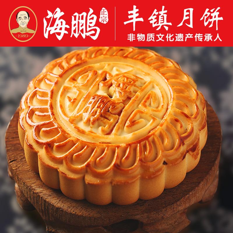 10月20日最新优惠海鹏 月饼散装五仁老式豆沙多口味手工月饼传统枣泥水果 中秋月饼