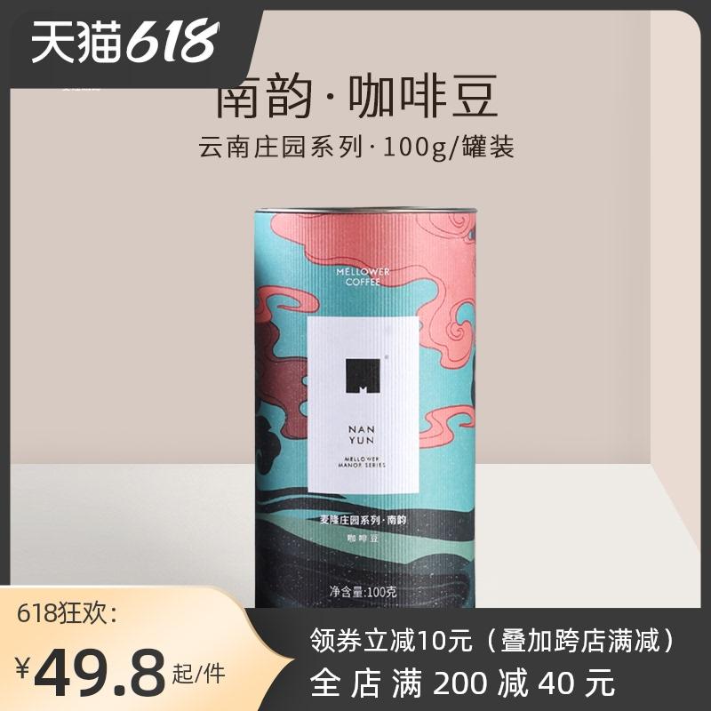 【新品】麦隆咖啡现磨手冲 一点就到家云南普洱南韵咖啡豆 100g