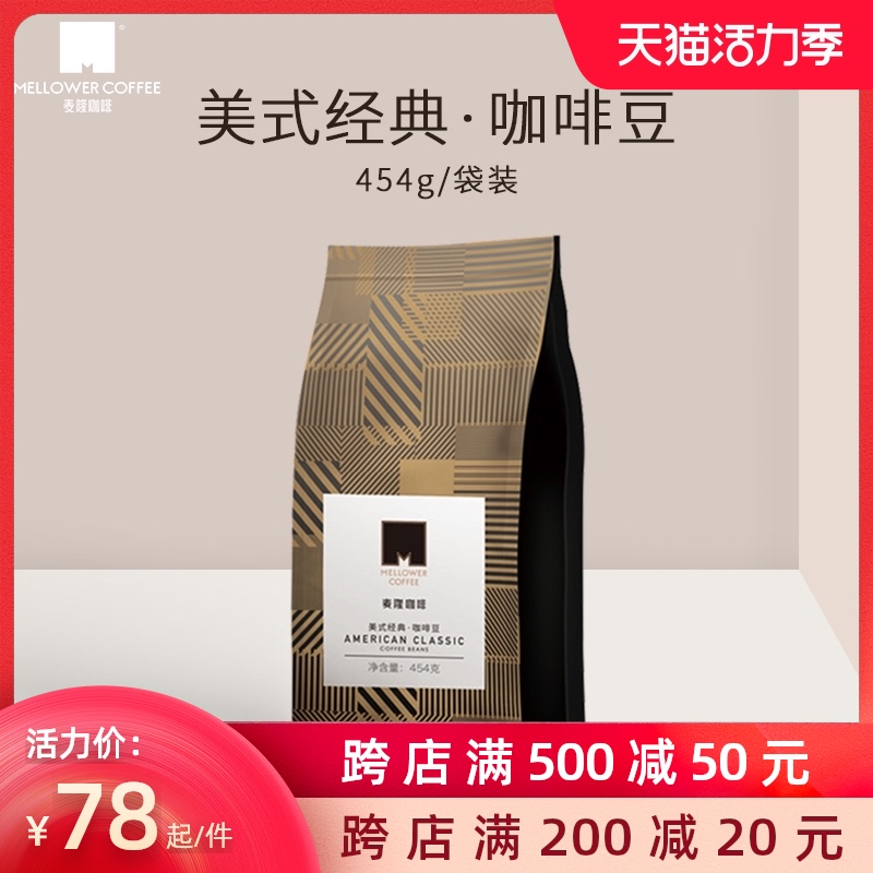 Mellon coffee American classic coffee beans fresh roasted Luzhou flavor concentrated pure black coffee beans official genuine
