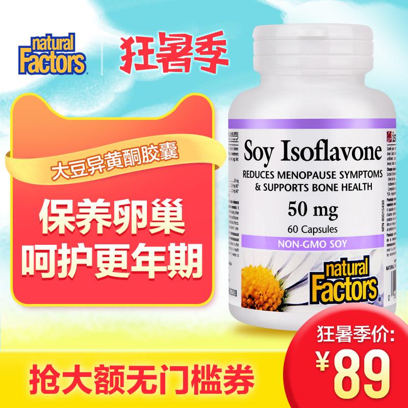 加拿大Natural Factors大豆异黄酮60粒更年期卵巢保养延缓衰老