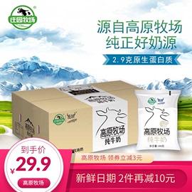 庄园牧场纯牛奶网红全脂牛奶透明袋180*12/16特价批发袋装纯牛奶