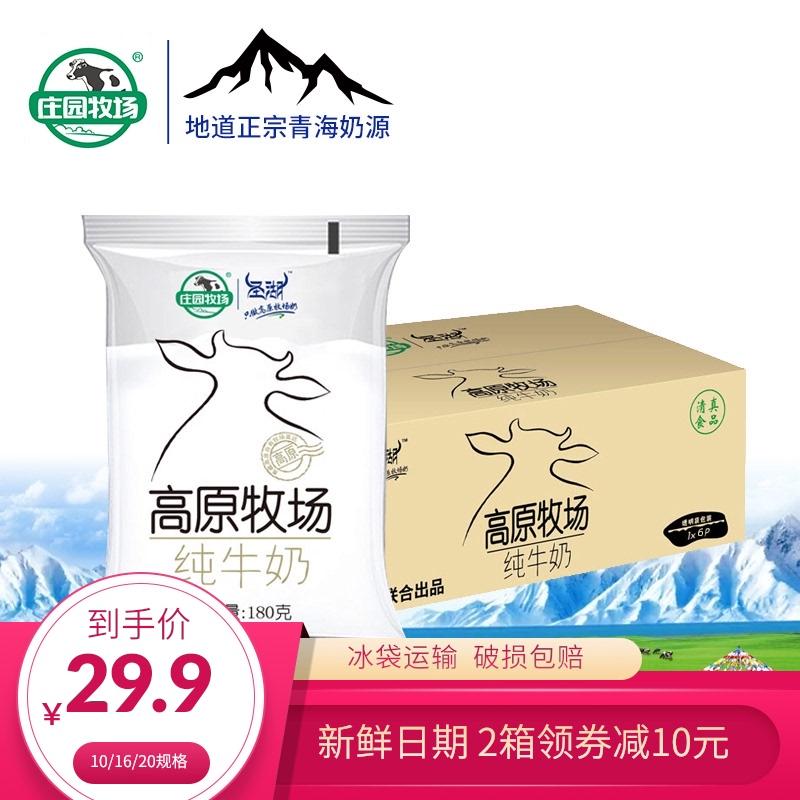 庄园牧场全脂整箱批发特价纯牛奶