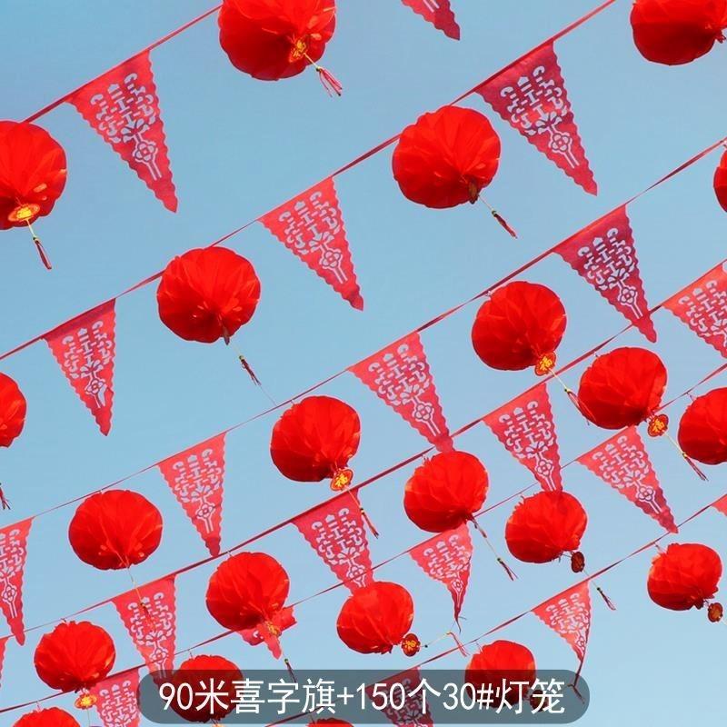 喜庆外景结婚过年院子小红灯笼挂饰浪漫室内婚礼装饰场地小号酒店