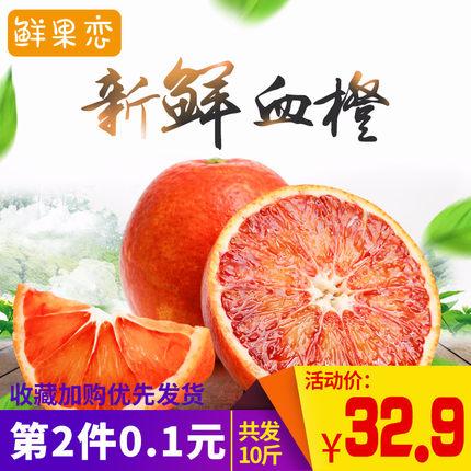 5斤红心橙子血橙子当季四川资中塔罗科橙子血橙子血橙新鲜水果2