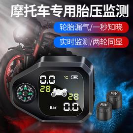 摩托车胎压监测器电动车机车无线外置胎压检测仪表高精度改装骑行
