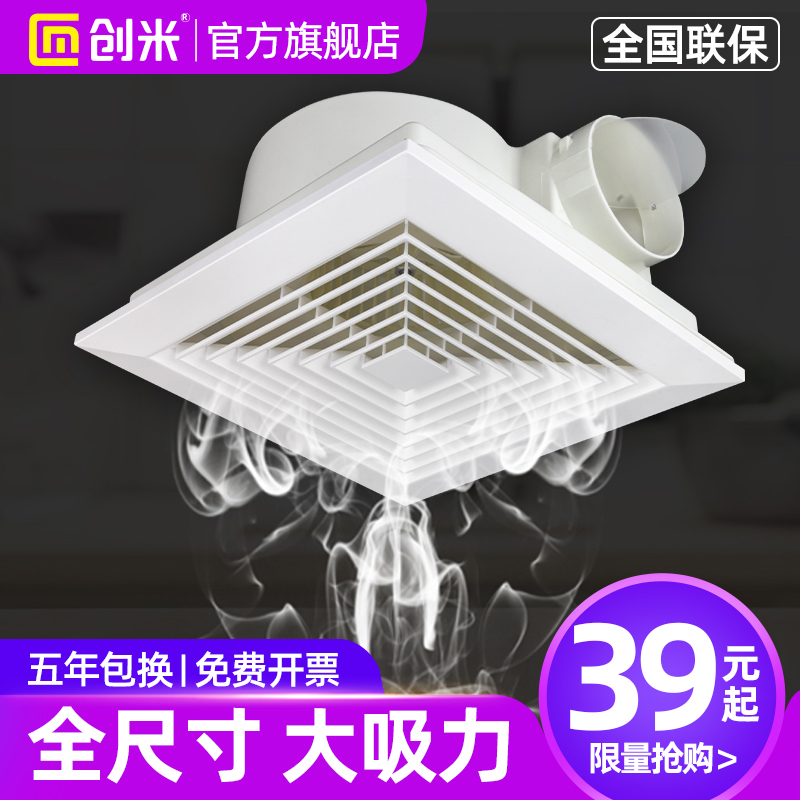 创米集成吊顶换气扇厨房卫生间天花排气扇吸顶式强力静音排风扇
