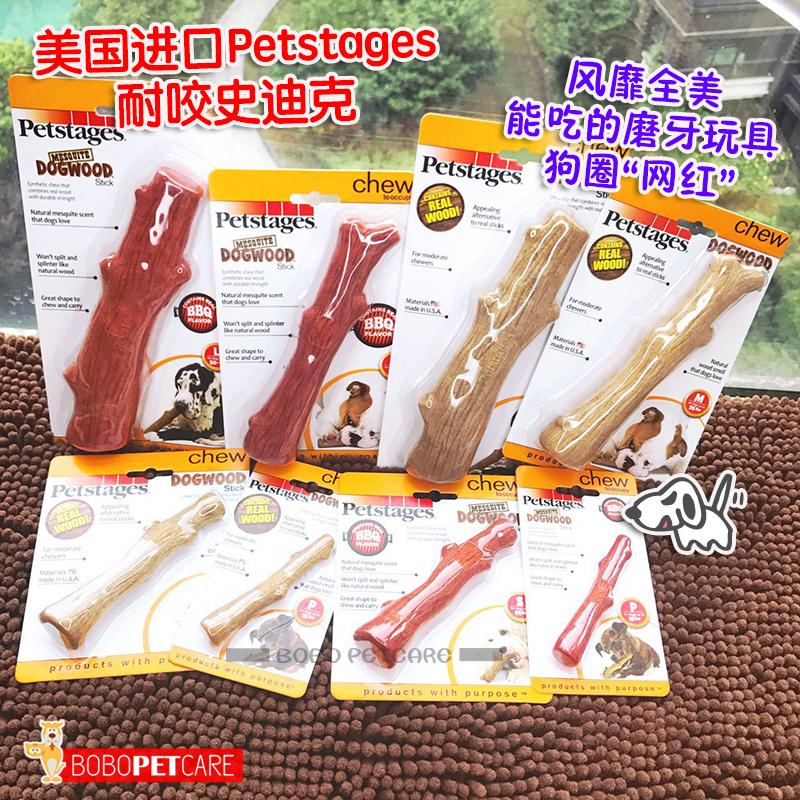 Сша на импорт Petstages сопротивление укусить стежка грамм собака игрушка молярный палка филиал чистый зуб тедди почетным гостем золото волосы
