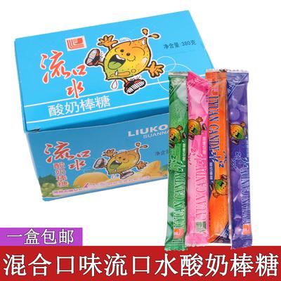 流口水酸奶棒糖380g整盒约100根童年怀旧零食包邮混合口味糖果