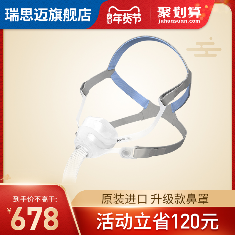 Rismai imported household comfort airfit N10 nose mask with ventilator original accessories