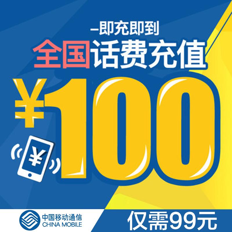 全国通用移动100元话费充值卡手机缴费交电话费快充冲中国
