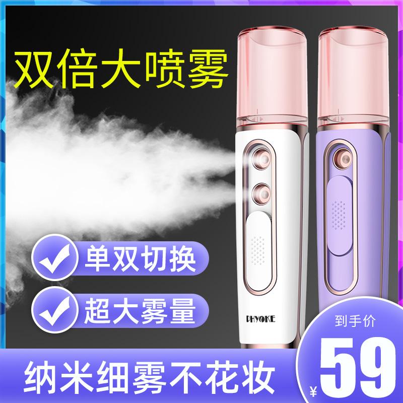 11-12新券补水仪纳米喷雾器脸部保湿美容仪