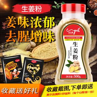 味品惠生姜粉500g老姜粉食用驱寒姜茶姜饼屋烘焙干姜粉调料 包邮