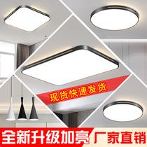 led吸顶灯客厅家用简约现代大气创意北欧房间卧室阳台吊顶大灯具