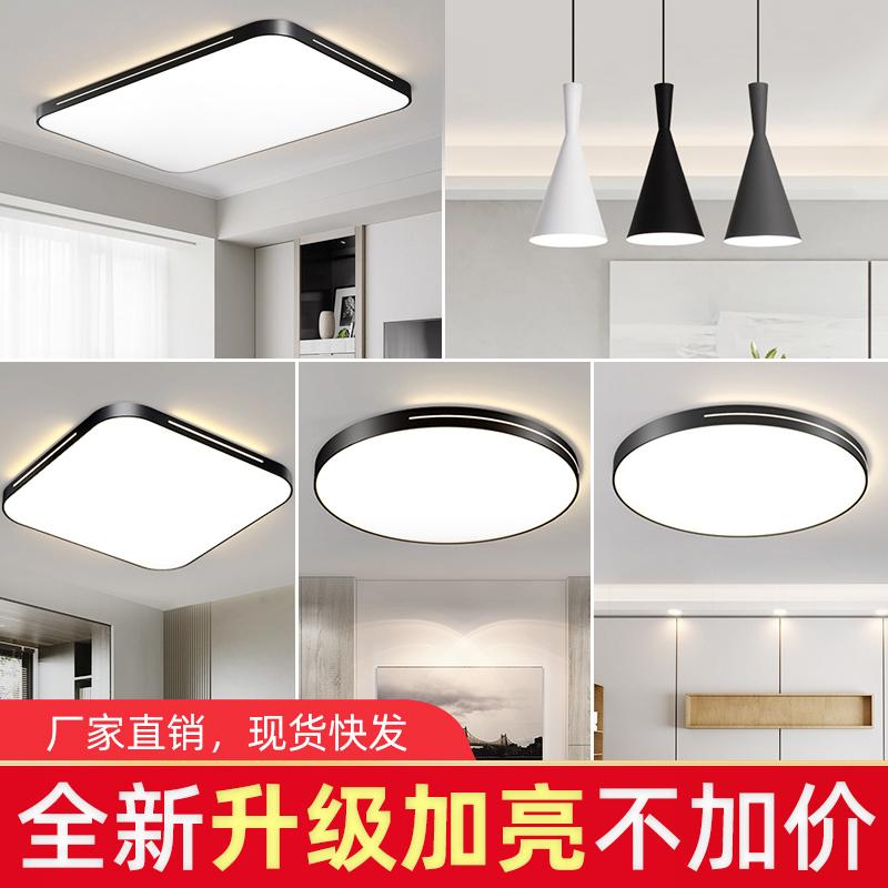 led吸顶灯长方形大气客厅灯现代简约家用卧室灯新款阳台过道灯具
