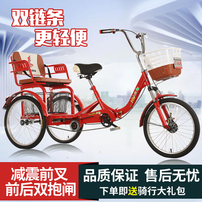 Red Eagle Elderly Tricycle Rickshaw Elderly Scooter Pedal Tandem Bicycle Pedal Bicycle Adult Tricycle