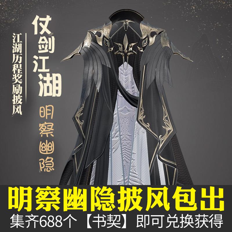 剑三剑网3代练剑侠情缘三奉天证道明察幽隐披风包出书契日常代刷