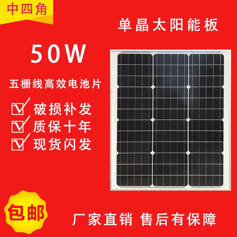В четыре углы 50W плитка w один кристалл солнечной энергии аккумулятор доска 12v солнечной энергии доска 12v50w солнечной энергии аккумулятор доска 50w