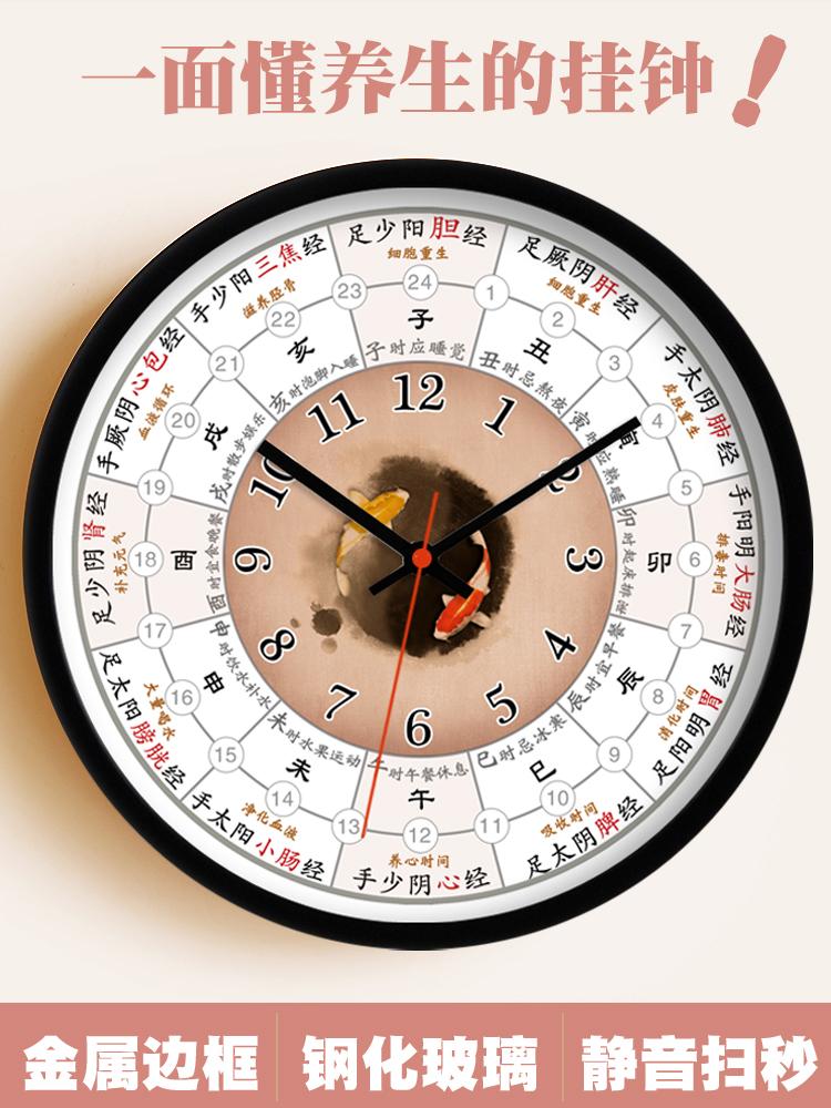 挂钟中式流注太极子午中医养生创意现代简约 客厅静音石英时钟表 Изображение 1