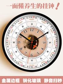 挂钟中式流注太极子午中医养生创意现代简约 客厅静音石英时钟表图片