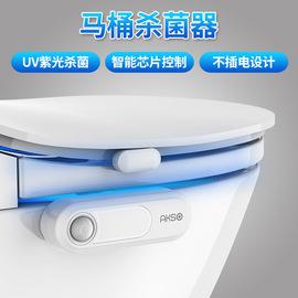 智能坐便器紫外线杀菌夜灯感应模块智控UVC消毒灭菌净化厕所马桶图片