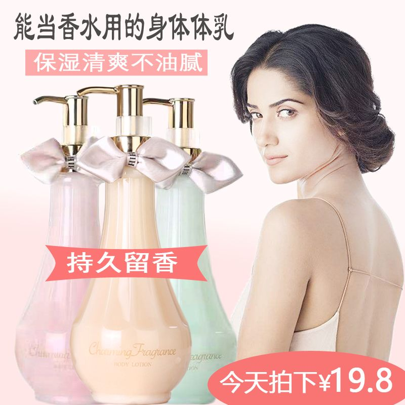 After bathing, moisturize and moisturize body lotion, body lotion, breast milk, refreshing body, small bottle.