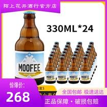 比利时原装进口慕妃白啤小麦330ml24瓶装精酿酵母白啤酒整箱24瓶
