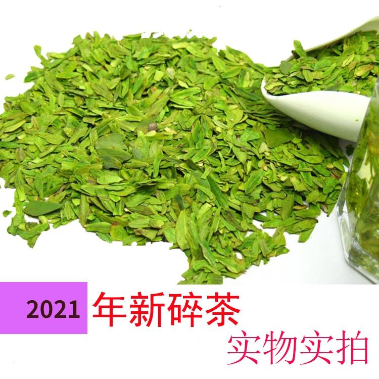 21年新茶龙井碎茶明前特级西湖龙井碎茶叶碎茶片碎茶心500g绿春茶