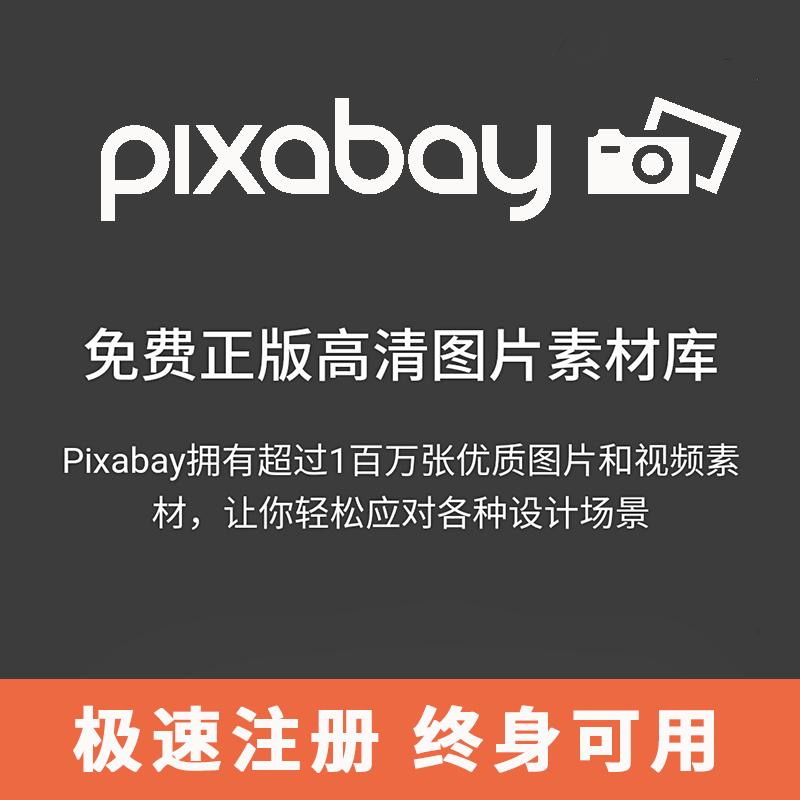 Pixabay无版权可商用图片账号代注册--照片视频企业设计素材下载