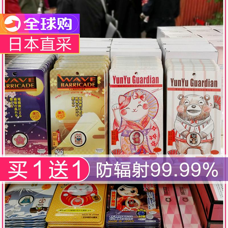 日本YunYu手机防辐射贴孕妇儿童电脑ipad抗电磁辐射贴纸原装正品
